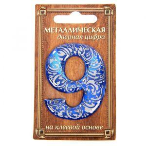 """Дверная цифра """"9"""", синий фон, тиснение серебром"""