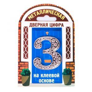 "Дверной номер со стразами ""3"" (серебро), 4,2 х 5 см 1761489"