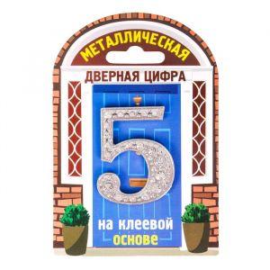 "Дверной номер со стразами ""5"" (серебро), 3,9 х 5 см 1761491"