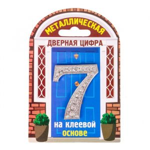 "Дверной номер со стразами ""7"" (серебро), 4 х 5 см 1761493"