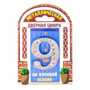 "Дверной номер со стразами ""9"" (серебро), 4,1 х 5 см 1761495"