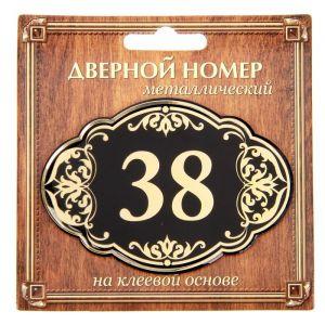 """Дверной номер """"38"""", черный фон, тиснение золотом"""