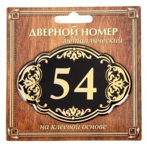 """Дверной номер """"54"""", черный фон, тиснение золотом"""