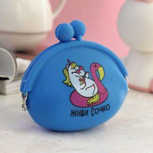 Детский кошелёк «Живи сочно», цвет синий, силиконовый