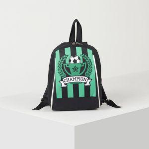 Рюкзак для мальчика футбол