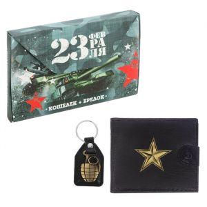 """Подарочный набор """"С 23 февраля"""": кошелёк и брелок"""