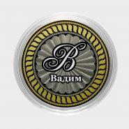 ВАДИМ, именная монета 10 рублей, с гравировкой