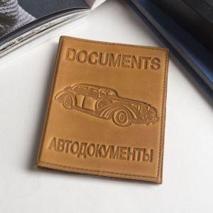 Обложка для автодокументов, с вкладышем, цвет коричневый