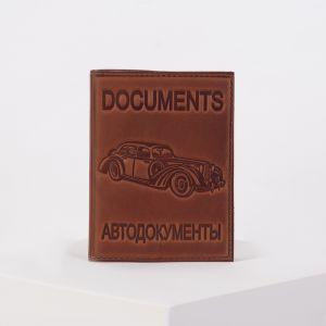 Обложка для автодокументов, с вкладышем, цвет кофе