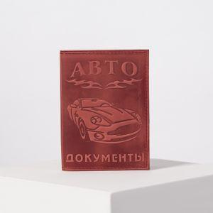 Обложка для автодокументов, тиснение, цвет красный