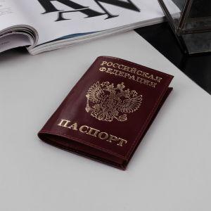 Обложка для паспорта, тиснение фольга, герб, гладкий, цвет бордовый