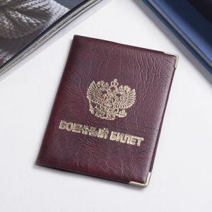 Обложка для военного билета, тиснение - золото, цвет бордовый
