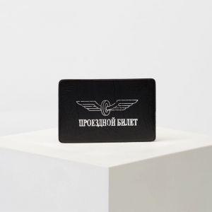 Обложка для проездного билета, цвет чёрный