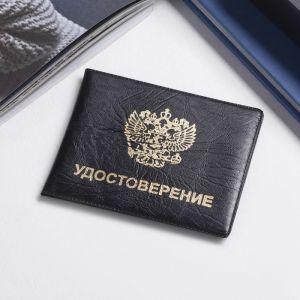 Обложка для удостоверения, тиснение - золото, цвет чёрный