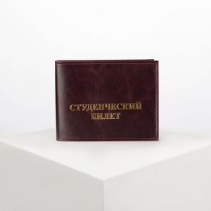 Обложка для студенческого билета, цвет коричневый