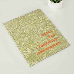 Папка для семейных документов, 2 комплекта, цвет зелёный
