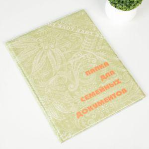 Папка для семейных документов, 4 комплекта, цвет светло-зелёный