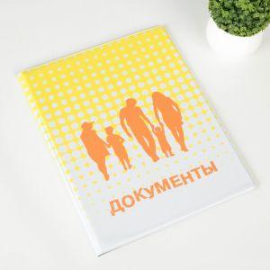 Папка для семейных документов, 4 комплекта, цвет жёлтый