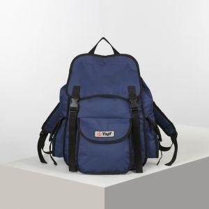 Рюкзак тур Дерби, 25л, , отд на шнурке, 3 н/кармана, синий 4931716