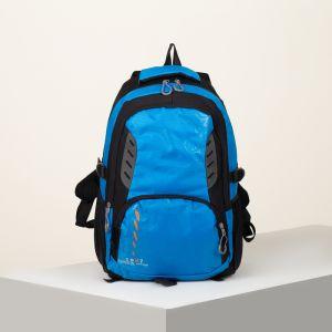 Рюкзак туристический, 2 отдела на молнии, 2 боковых кармана, дышащая спинка, цвет голубой