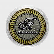 АЛЕКСАНДРА, именная монета 10 рублей, с гравировкой