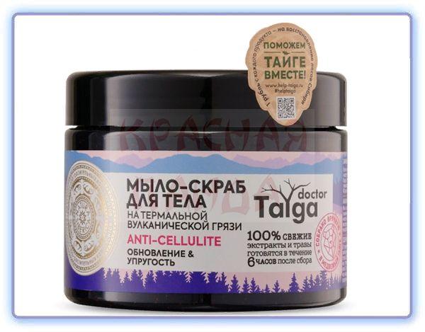 Мыло-скраб для тела Обновление и Упругость Doctor Taiga