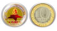 10 рублей ВЕЧНЫЙ ОГОНЬ, цветная эмаль + полимерная линза