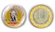10 рублей ВОИН-ОСВОБОДИТЕЛЬ, цветная эмаль + полимерная линза