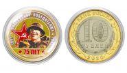 10 рублей СЛАВА ВОИНУ-ПОБЕДИТЕЛЮ, цветная эмаль + полимерная линза