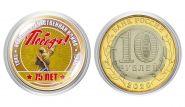 10 рублей ПОБЕДА 1941-1945гг, цветная эмаль + полимерная линза