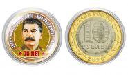 10 рублей И.В.СТАЛИН, цветная эмаль + полимерная линза