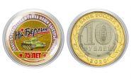 10 рублей НА БЕРЛИН!, цветная эмаль + полимерная линза