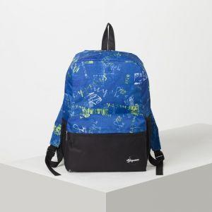 Рюкзак молодёжный, отдел на молнии, 2 наружных кармана, 2 боковые сетки, цвет чёрный/синий