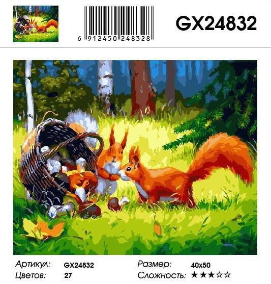 Картина по номерам на холсте GX24832