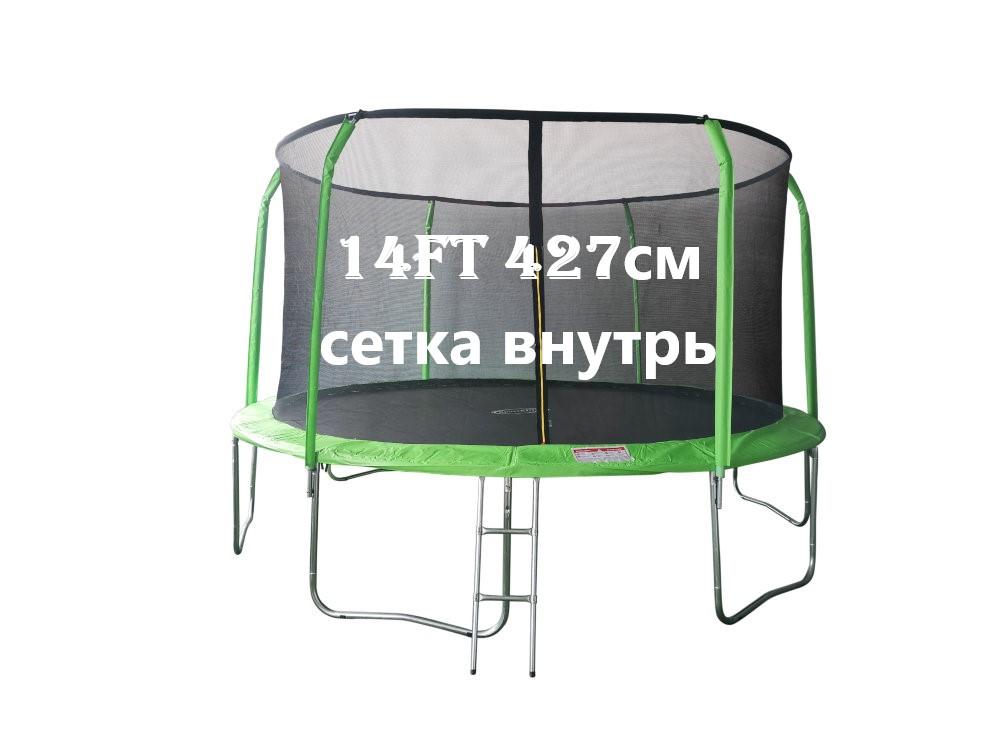Батут 14FT 4,27м SportElite фиберглас с сеткой внутрь и лестницей