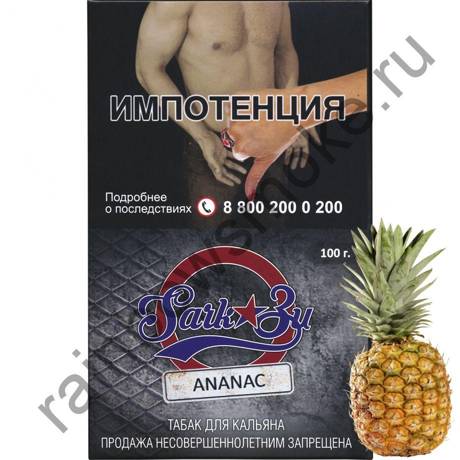Табак SarkoZy Tobacco 100гр - Ананас