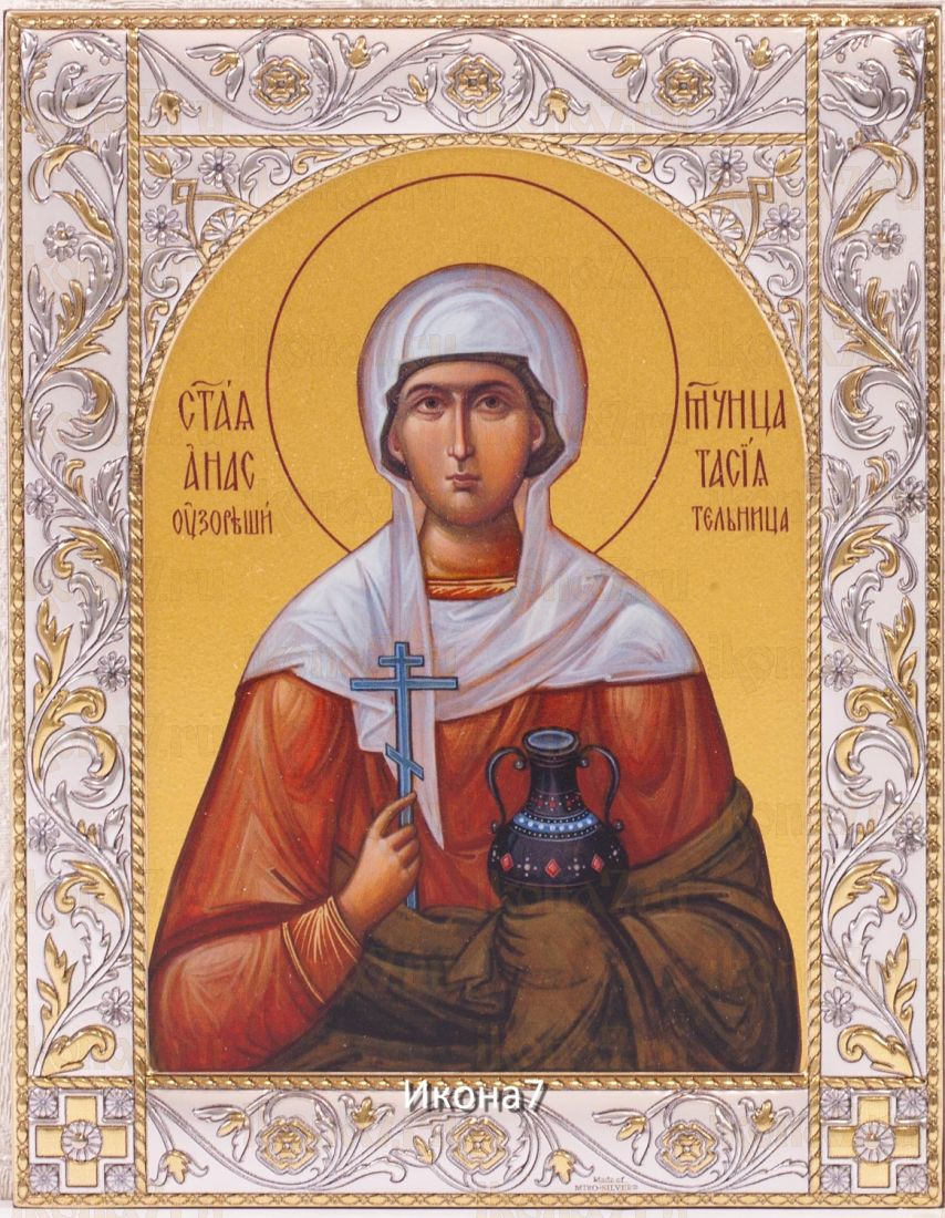 Анастасия Узорешительница (14х18см)