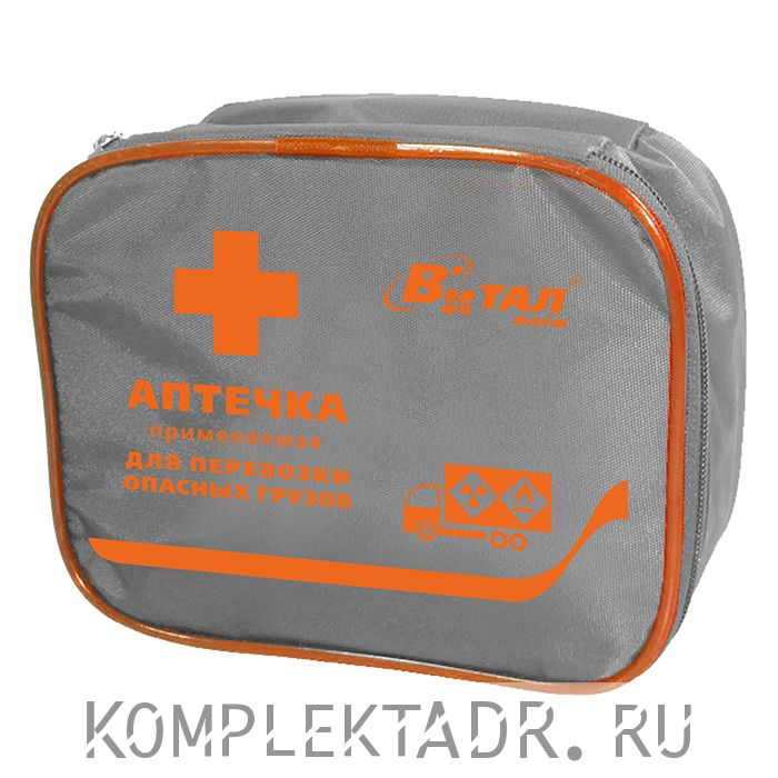 Аптечка опасный груз ЭКОНОМ