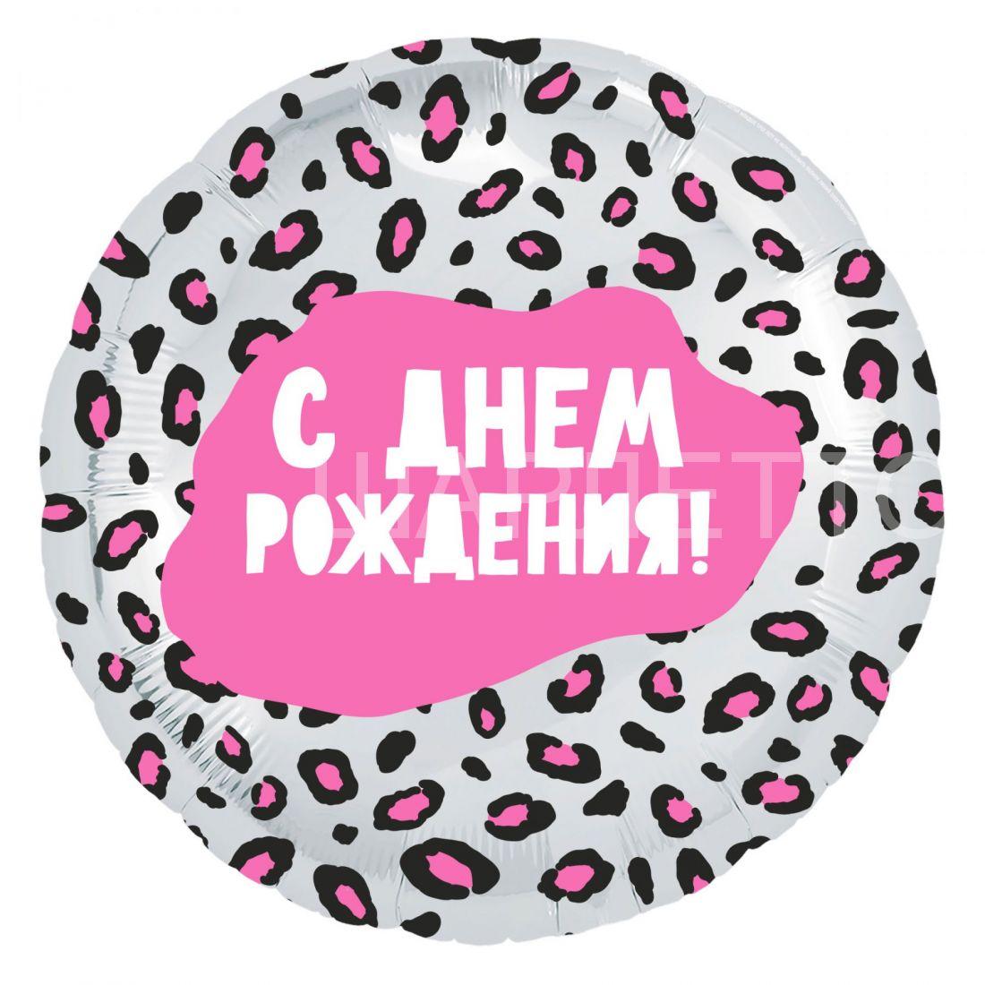 """Круг """"С Днем Рождения!"""" Гламурный леопард"""