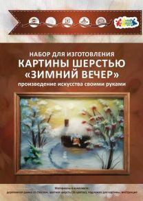 Картина шерстью «Зимний вечер» 20x30.