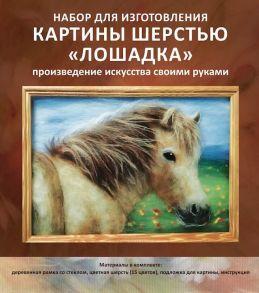 Картина шерстью «Лошадка» 20x30.