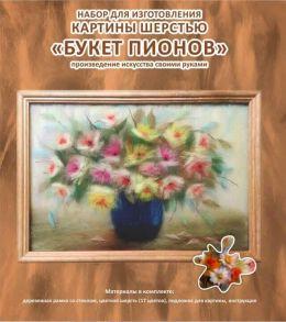Картина шерстью «Букет пионов» 20x30.
