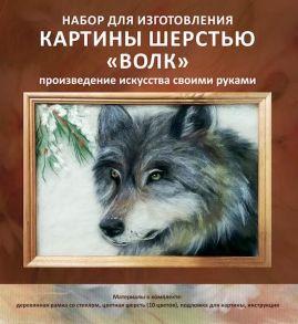 Картина шерстью «Волк» 20x30.