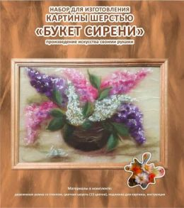 Картина шерстью «Букет сирени» 20x30.