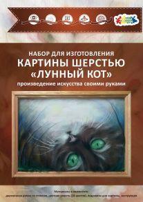 Картина шерстью «Лунный кот» 20x30.