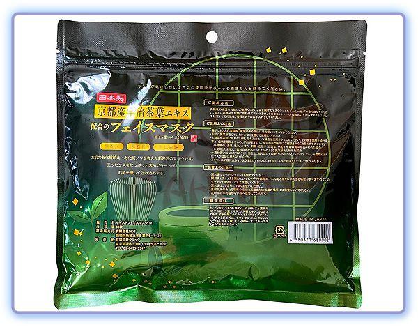 Маска для лица с экстрактом чайного листа Удзи SPC