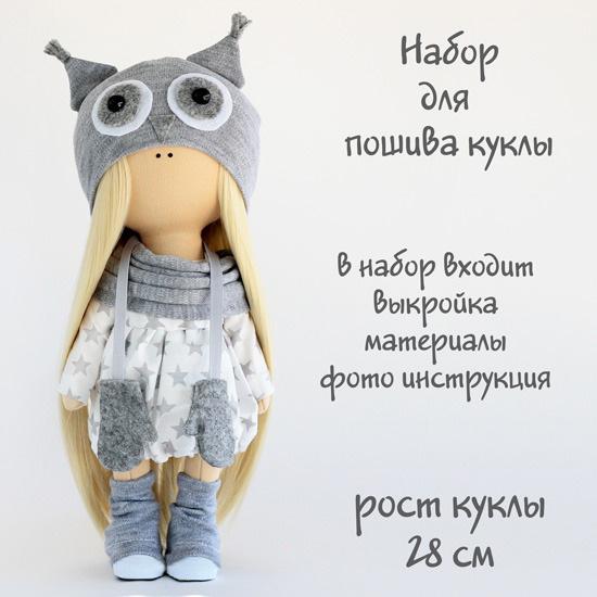 Набор для шитья текстильной куклы Сова Агата