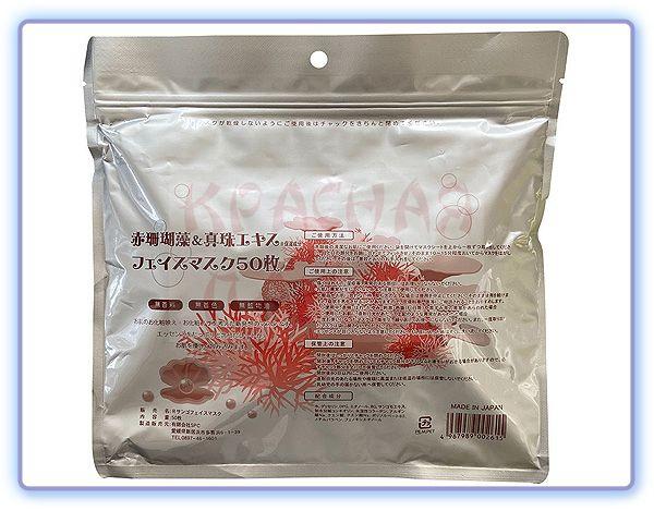SPC Red Algae & Pearl Extract