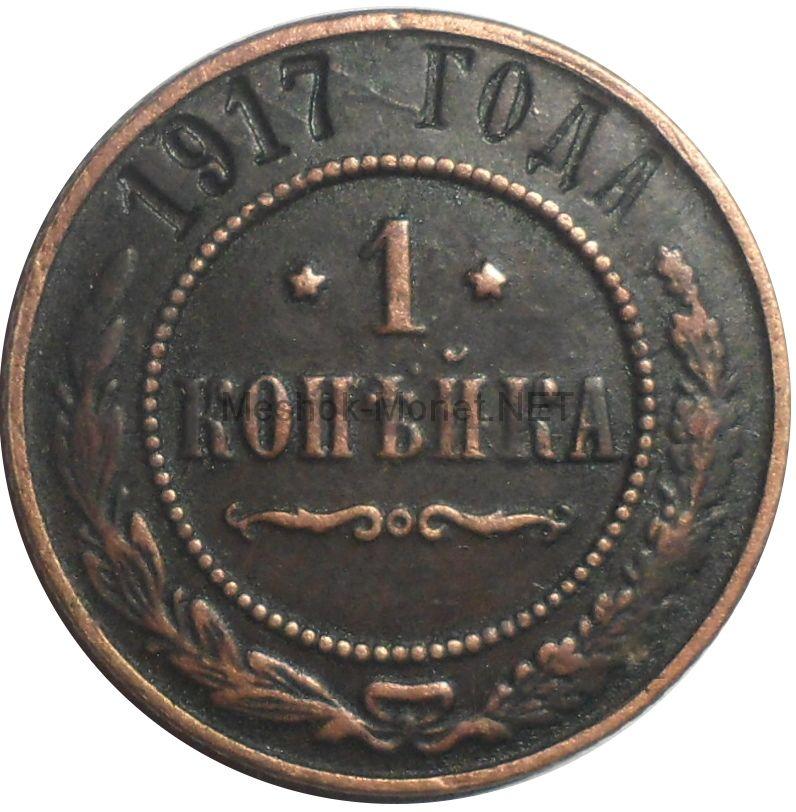 Копия монеты 1 копейка 1917 года