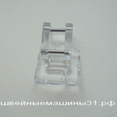 Лапка прозрачная для аппликаций    цена 300 руб.